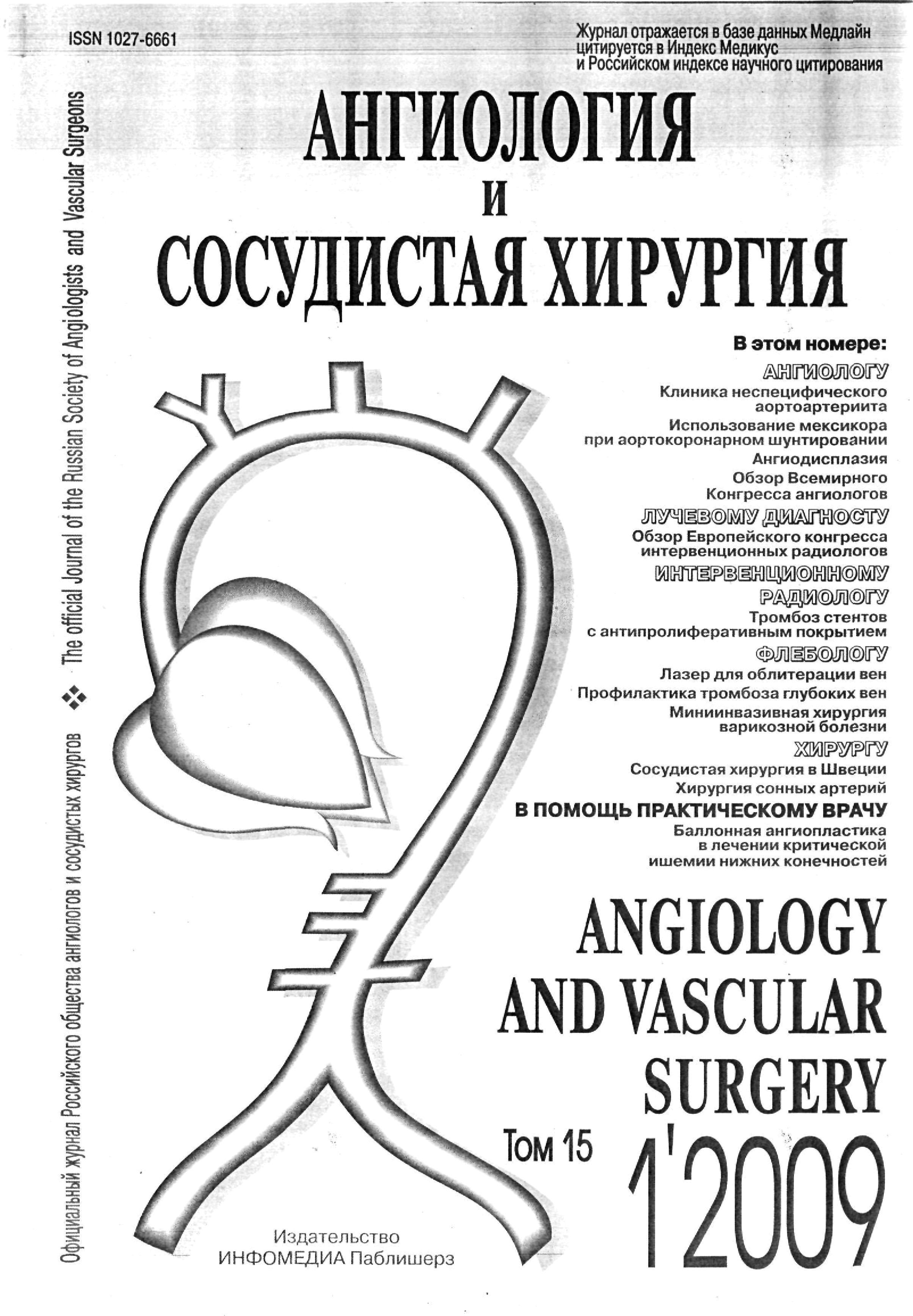 Ангиология и сосудистая хирургия 2009-1