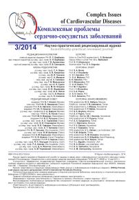 Комплексные проблемы сердечно-сосудистых заболеваний 2014-3