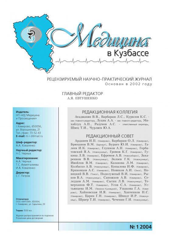 Медицина в Кузбассе 2004-1