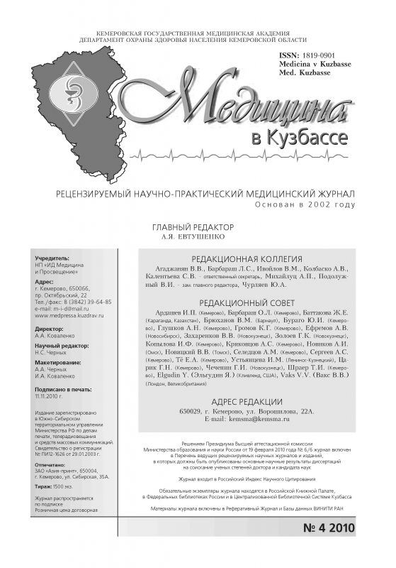Медицина в Кузбассе 2010-4