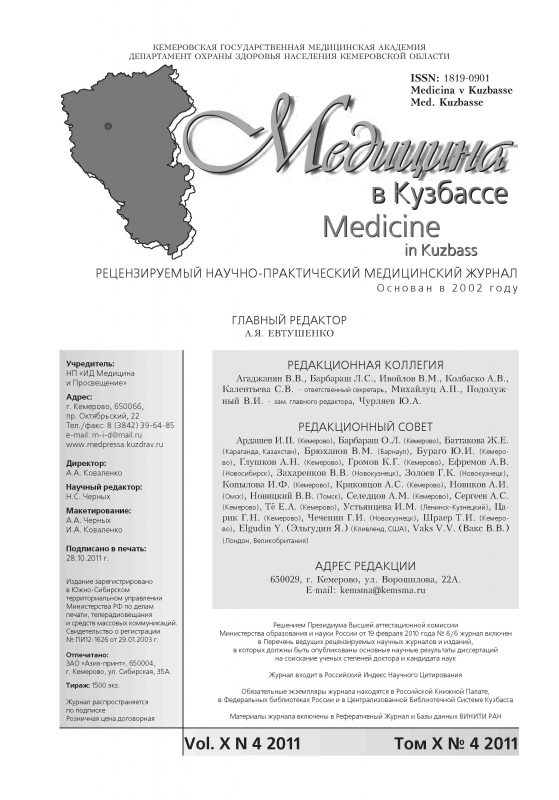 Медицина в Кузбассе 2011-4