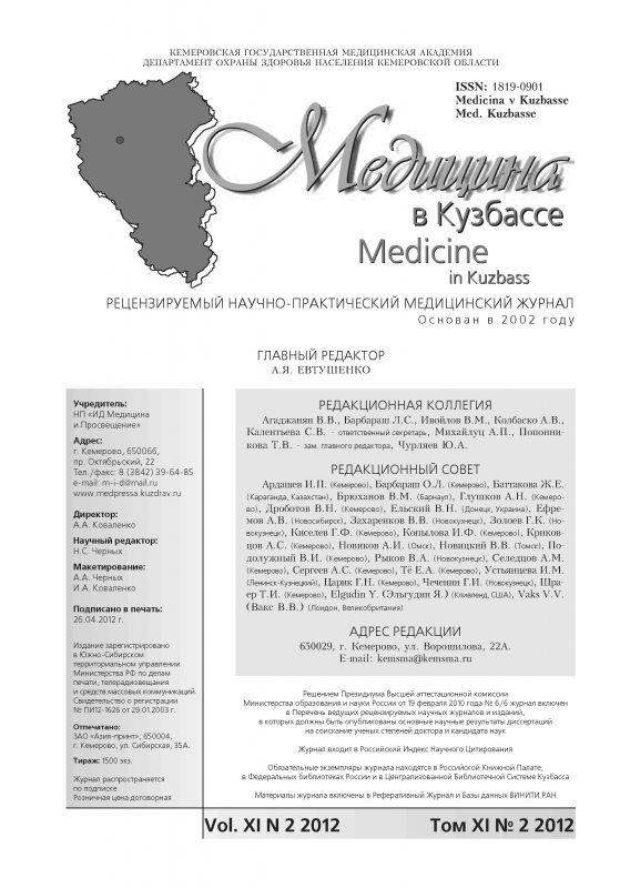 Медицина в Кузбассе 2012-2