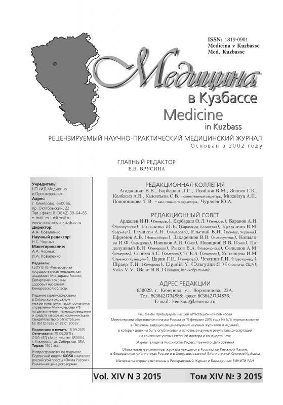 Медицина в Кузбассе 2015-3