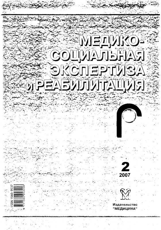 Медико-социальная экспертиза и реабилитация 2007-2