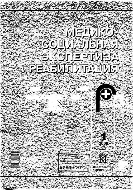 Медико-социальная экспертиза и реабилитация 2008-1