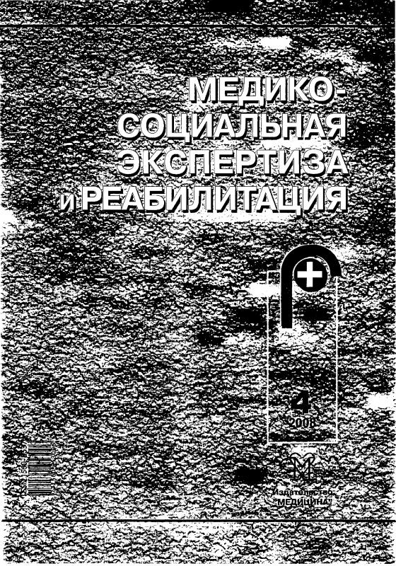 Медико-социальная экспертиза и реабилитация 2008-4