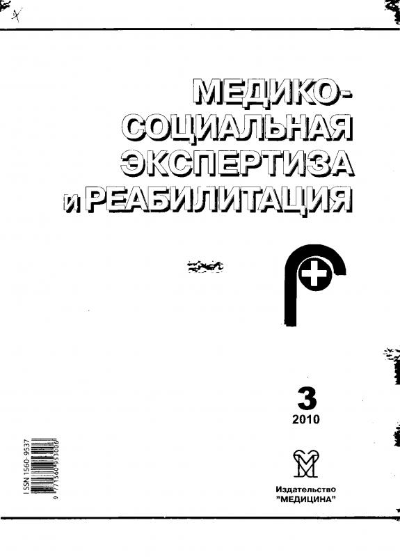 Медико-социальная экспертиза и реабилитация 2010-3