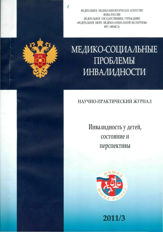 Медико-социальные проблемы инвалидности 2011-3