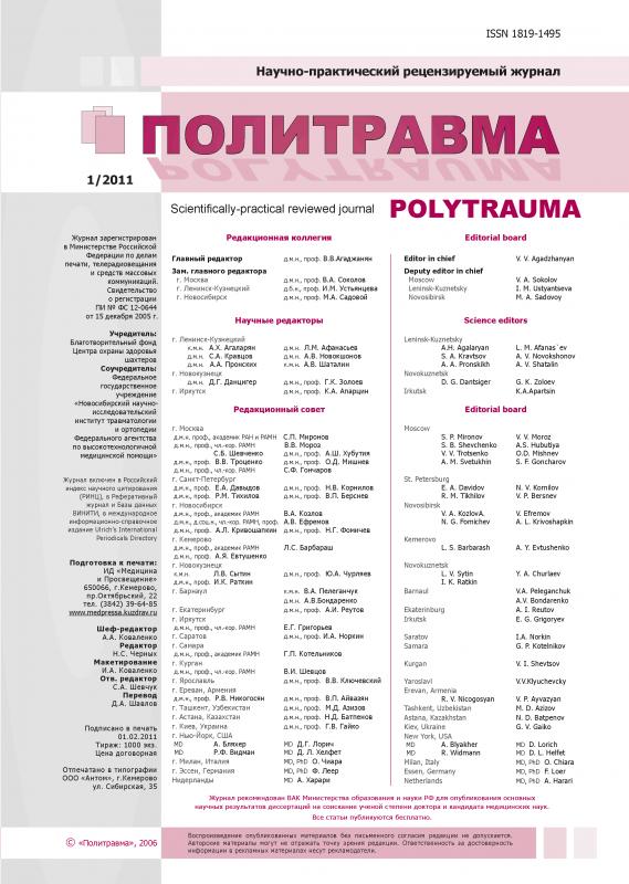 Политравма 2011-1