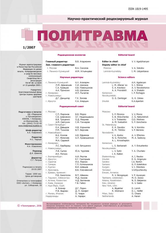 Политравма 2007-1