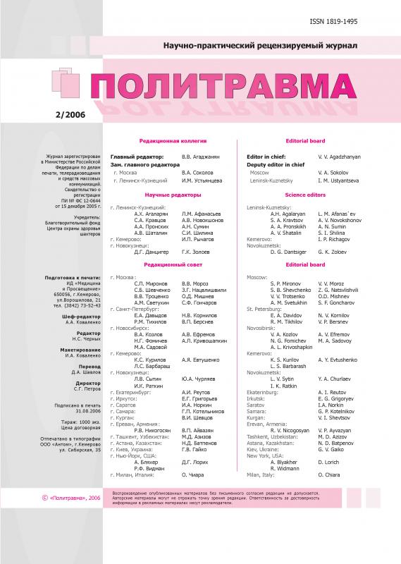 Политравма 2006-2