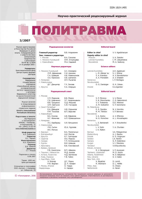 Политравма 2007-3