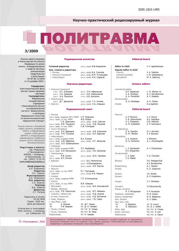 Политравма 2009-3