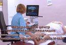 22 ноября 2017г. — На телевизионном канале Россия 1/ГТРК проводится реклама Центра реабилитации инвалидов с 7 — 30 ноября 2017г.