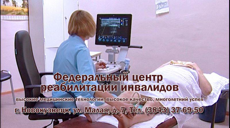 Медико социальная экспертиза новокузнецк