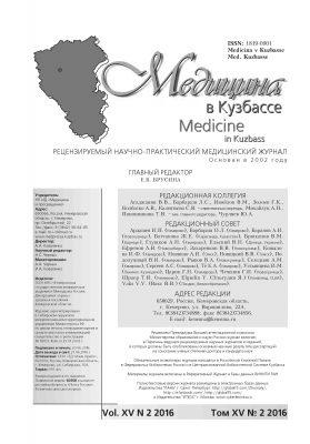 Медицина в Кузбассе 2016-2