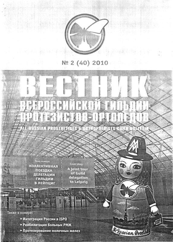 Вестник всероссийской гильдии протезистов-ортопедов, 2010-2(40).