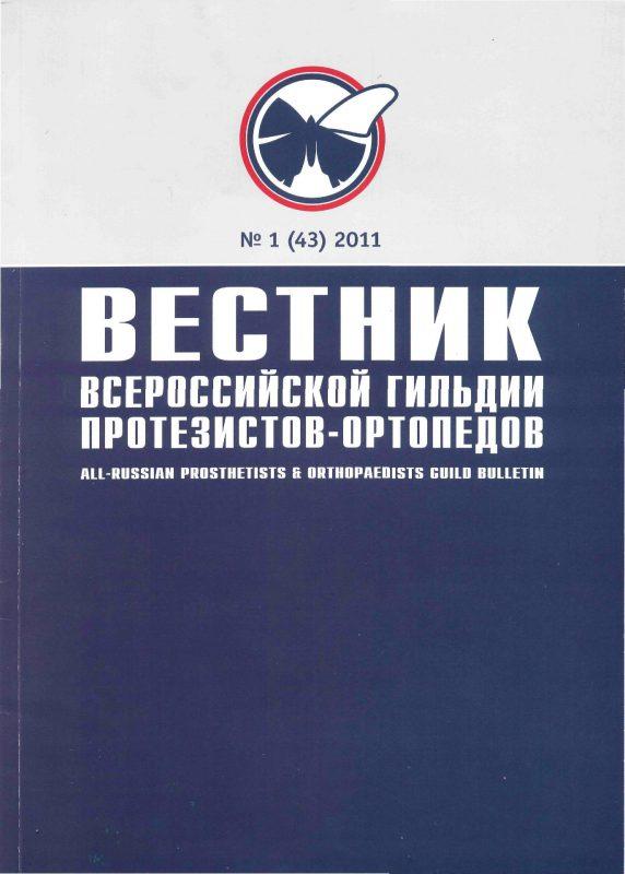 Вестник всероссийской гильдии протезистов-ортопедов 2011-1(43)