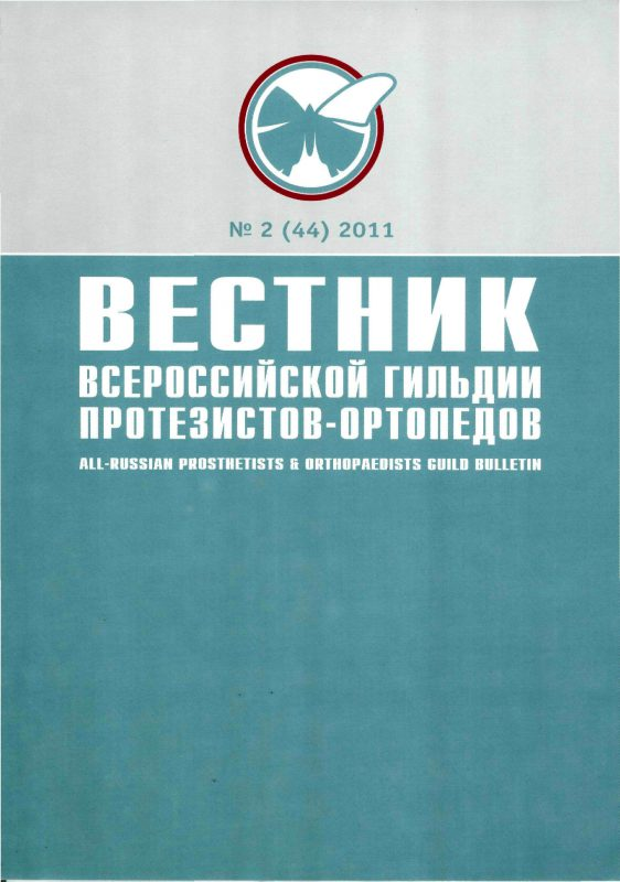 Вестник всероссийской гильдии протезистов-ортопедов 2011-2(44)
