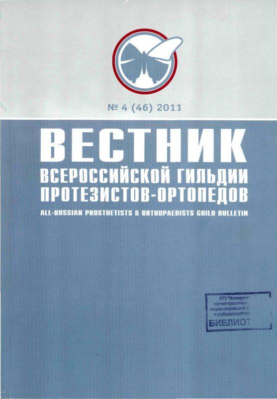 Вестник всероссийской гильдии протезистов-ортопедов 2011-4(46)