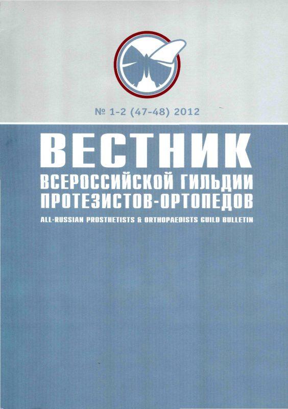 Вестник всероссийской гильдии протезистов-ортопедов 2012-1-2(47-48)
