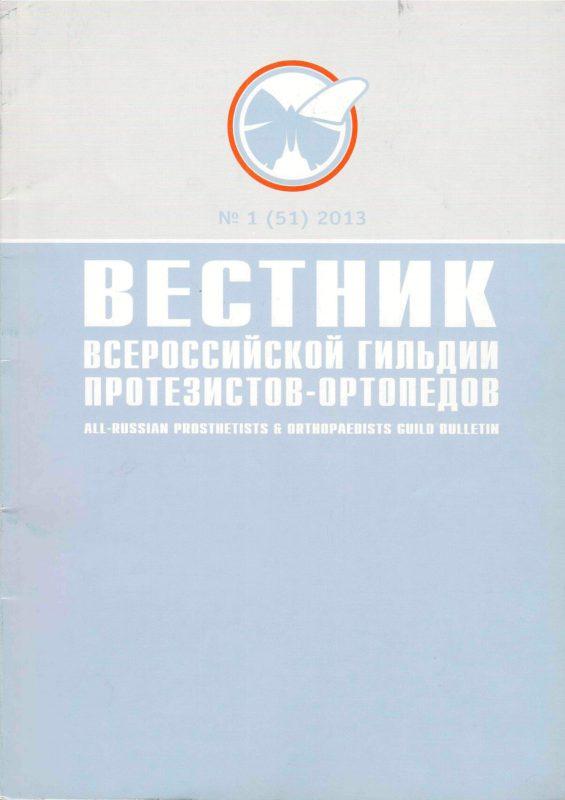 Вестник всероссийской гильдии протезистов-ортопедов 2013-1(53)