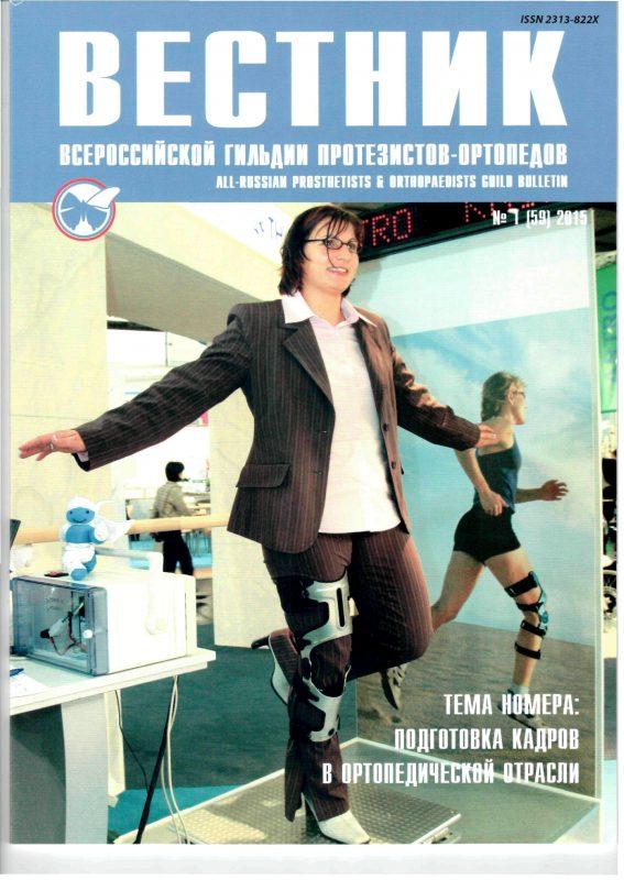 Вестник всероссийской гильдии протезистов-ортопедов 2015-1(59)