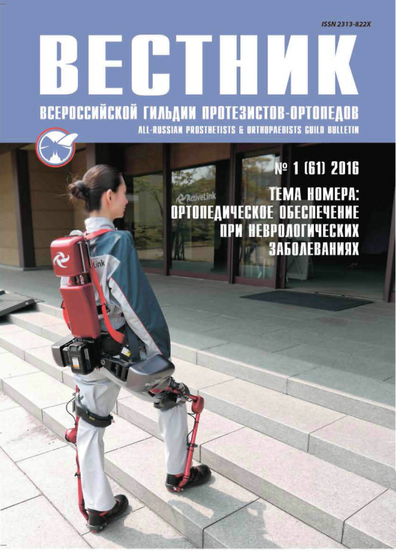 Вестник всероссийской гильдии протезистов-ортопедов 2016 -1(61)