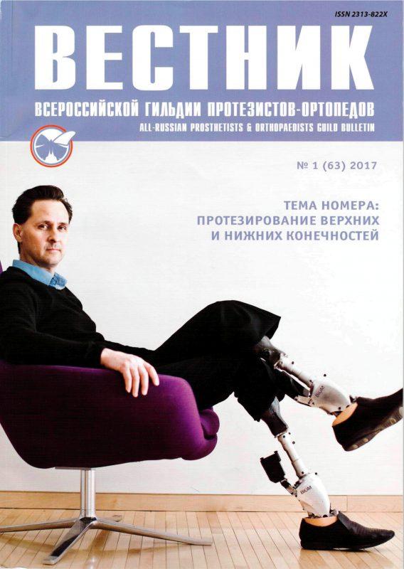 Вестник всероссийской гильдии протезистов-ортопедов 2017-1(63).