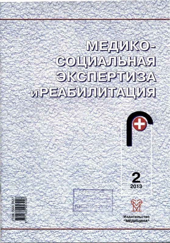 Медико-социальная экспертиза и реабилитация 2013-2
