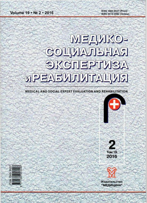 Медико-социальная экспертиза и реабилитация 2016-2(19)