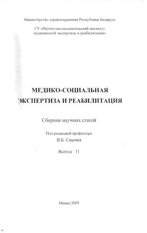 Медико-социальная экспертиза и реабилитация. Сборник научных статей 2009. Выпуск 11.