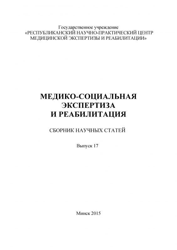 Медико-социальная экспертиза и реабилитация (сборник научных статей) выпуск 17