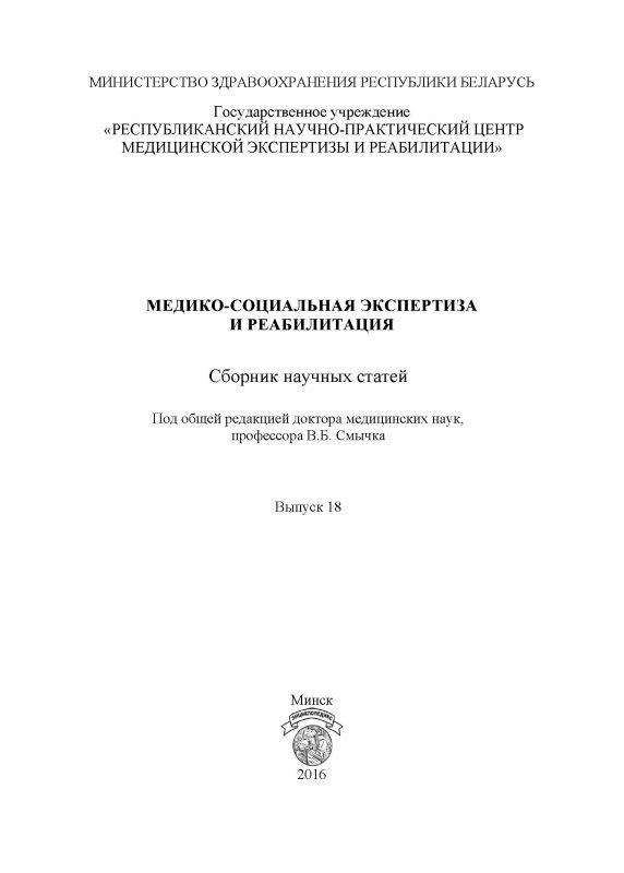 Медико-социальная экспертиза и реабилитация. Сборник научных статей. Выпуск 18.