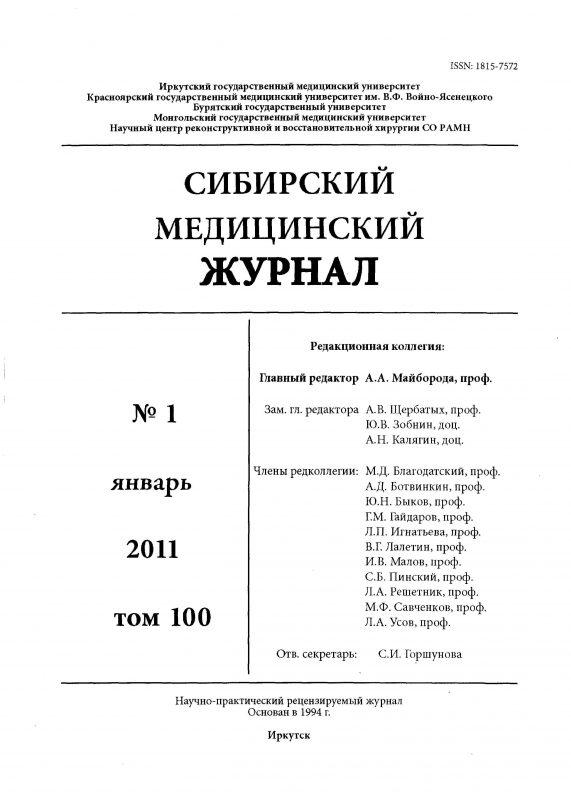 Сибирский медицинский журнал 2011-1