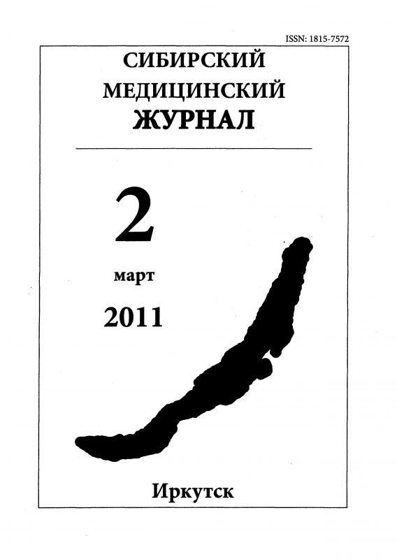 Сибирский медицинский журнал 2011-2