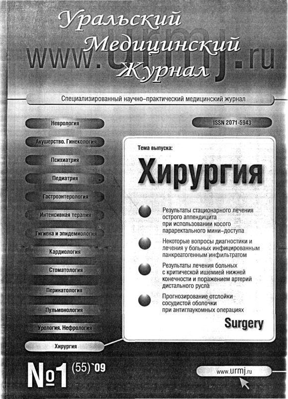 Уральский медицинский журнал 2009-1(55)