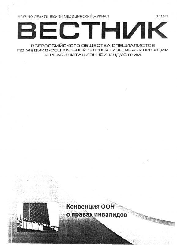Вестник всероссийского общества специалистов по медико-социальной экспертизе, реабилитации и реабилитационной индустрии, 2010/1.