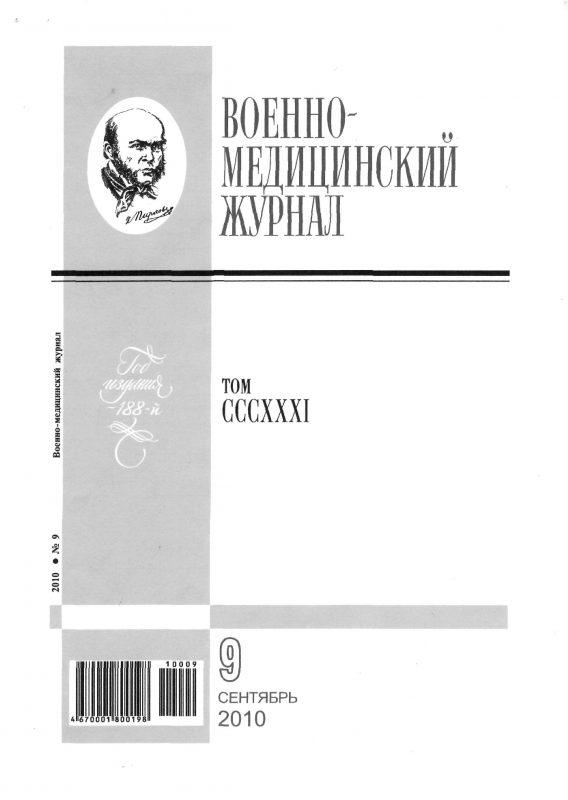 Военно-медицинский журнал, 2010-9.