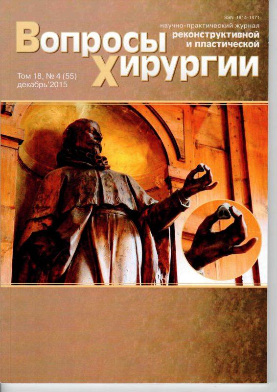 Вопросы хирургии 2015-18-4(55)