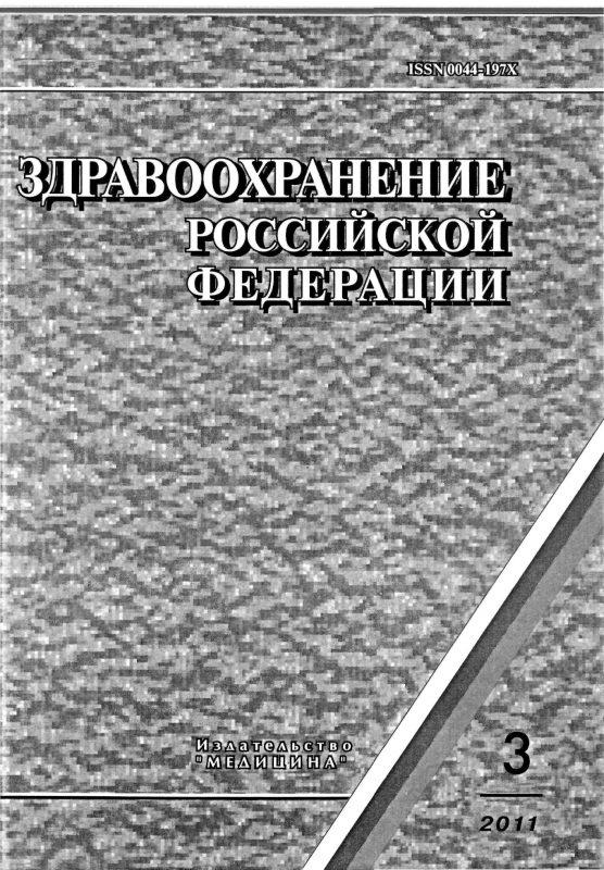 Здравоохранение Российской Федерации 2011-3
