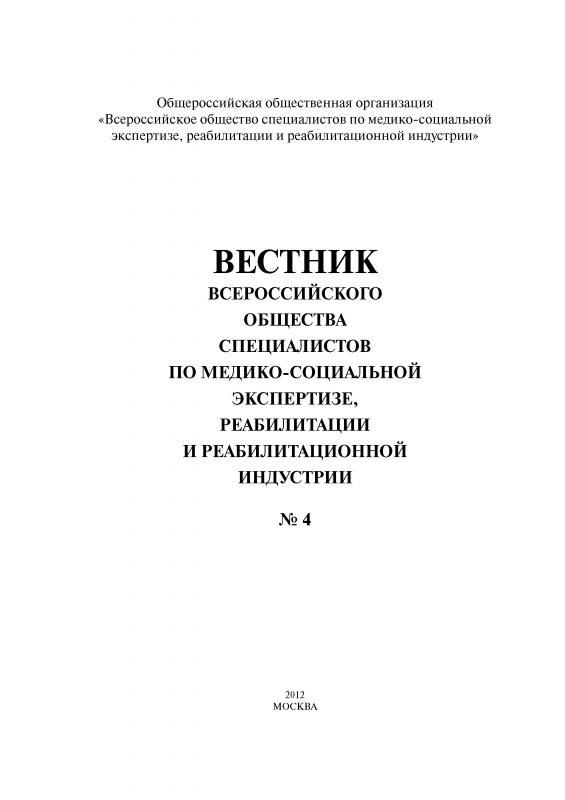 Вестник всероссийского общества специалистов по медико-социальной экспертизе, реабилитации и реабилитационной индустрии 2012-4