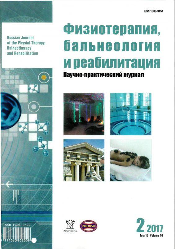 ФИЗИОТЕРАПИЯ, БАЛЬНЕОЛОГИЯ и РЕАБИЛИТАЦИЯ. 2017; 16(2).
