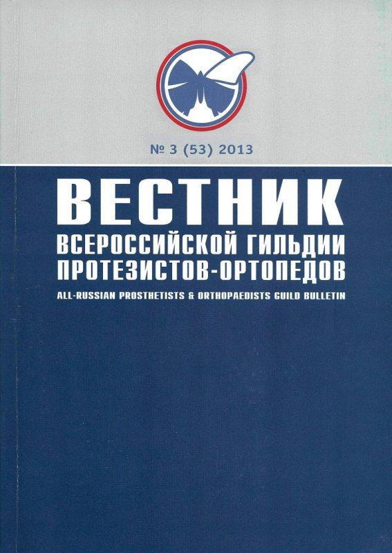 Вестник всероссийской гильдии протезистов-ортопедов 2013-3(53).
