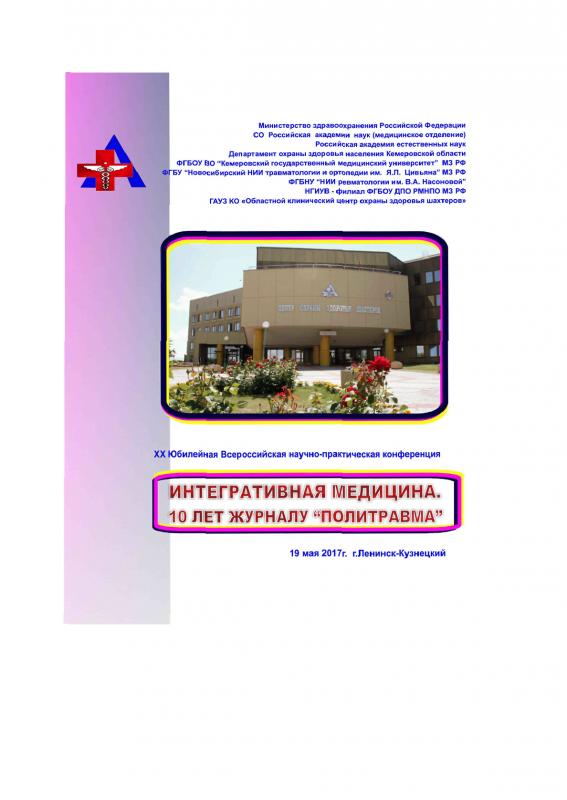 Интегративная медицина. 10 лет журналу «Политравма».