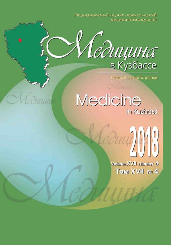 Медицина в Кузбассе 2018-4