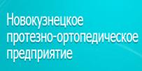 «Новокузнецкий» филиал ФГУП «Московское ПрОП» Минтруда России