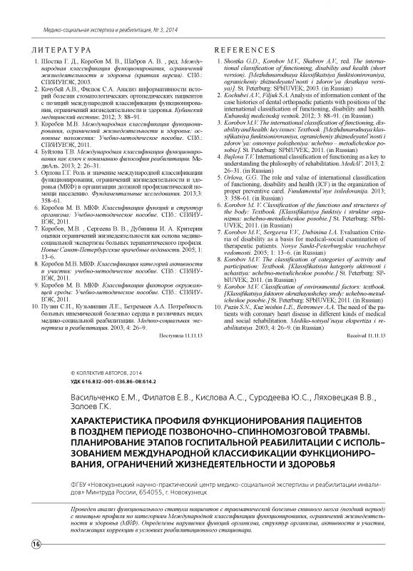 Медико-социальная экспертиза и реабилитация 2014-3