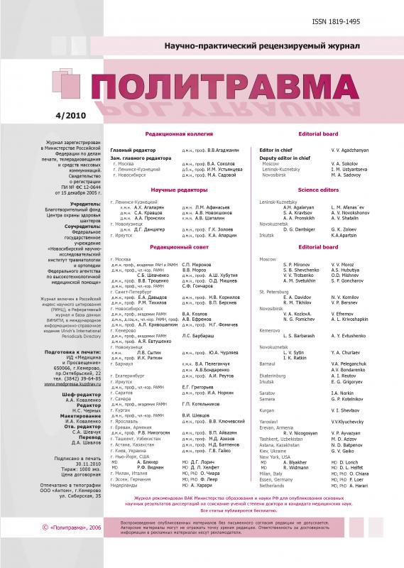 Политравма 2010-4