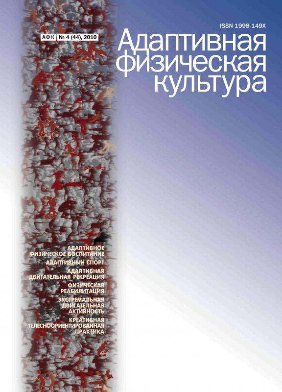 Адаптивная физическая культура, 2010-4(44).